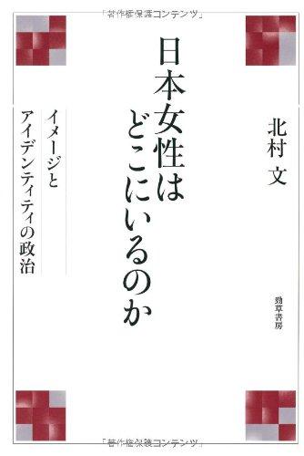 日本女性はどこにいるのか―イメージとアイデンティティの政治の詳細を見る