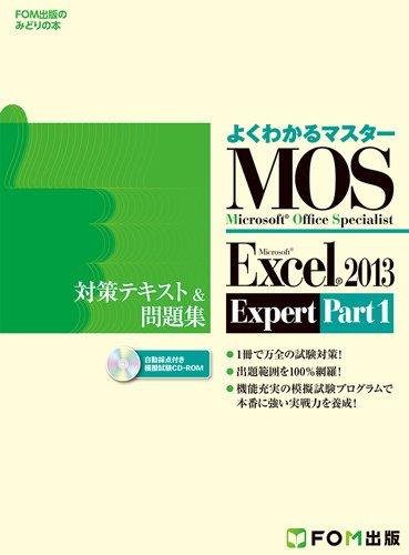 Microsoft Office Specialist Microsoft Excel 2013 Expert Part1 対策テキスト& 問題集 (よくわかるマスター)の詳細を見る