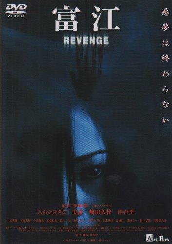 富江 REVENGE [DVD]の詳細を見る