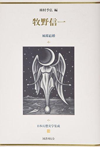 牧野信一 風媒結婚 (日本幻想文学集成)の詳細を見る