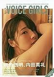 B.L.T.VOICE GIRLS Vol.37 (B.L.T.MOOK 28号)