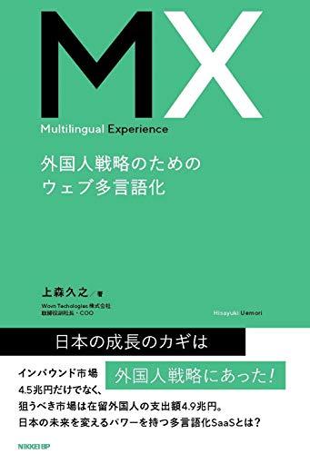 [画像:Multilingual Experience 外国人戦略のためのウェブ多言語化]