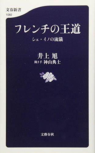 フレンチの王道 シェ・イノの流儀 (文春新書)