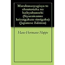 マルクス主義者とオーストリア派の階級分析 私有財産の経済学と倫理学