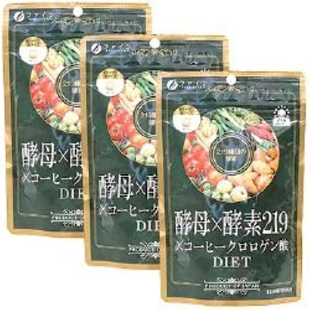 群衆気づく葉酵母×酵素219×コーヒークロロゲン酸ダイエット 粒タイプ【3箱セット】ファイン