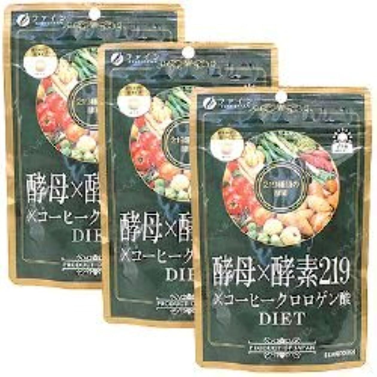 請求土器力強い酵母×酵素219×コーヒークロロゲン酸ダイエット 粒タイプ【3箱セット】ファイン