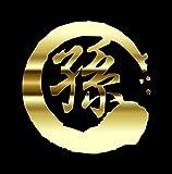 ノーブランド 金 最低単価の文字シール!格好良い漢字ステッカー『孫』金色 シール ステッカー