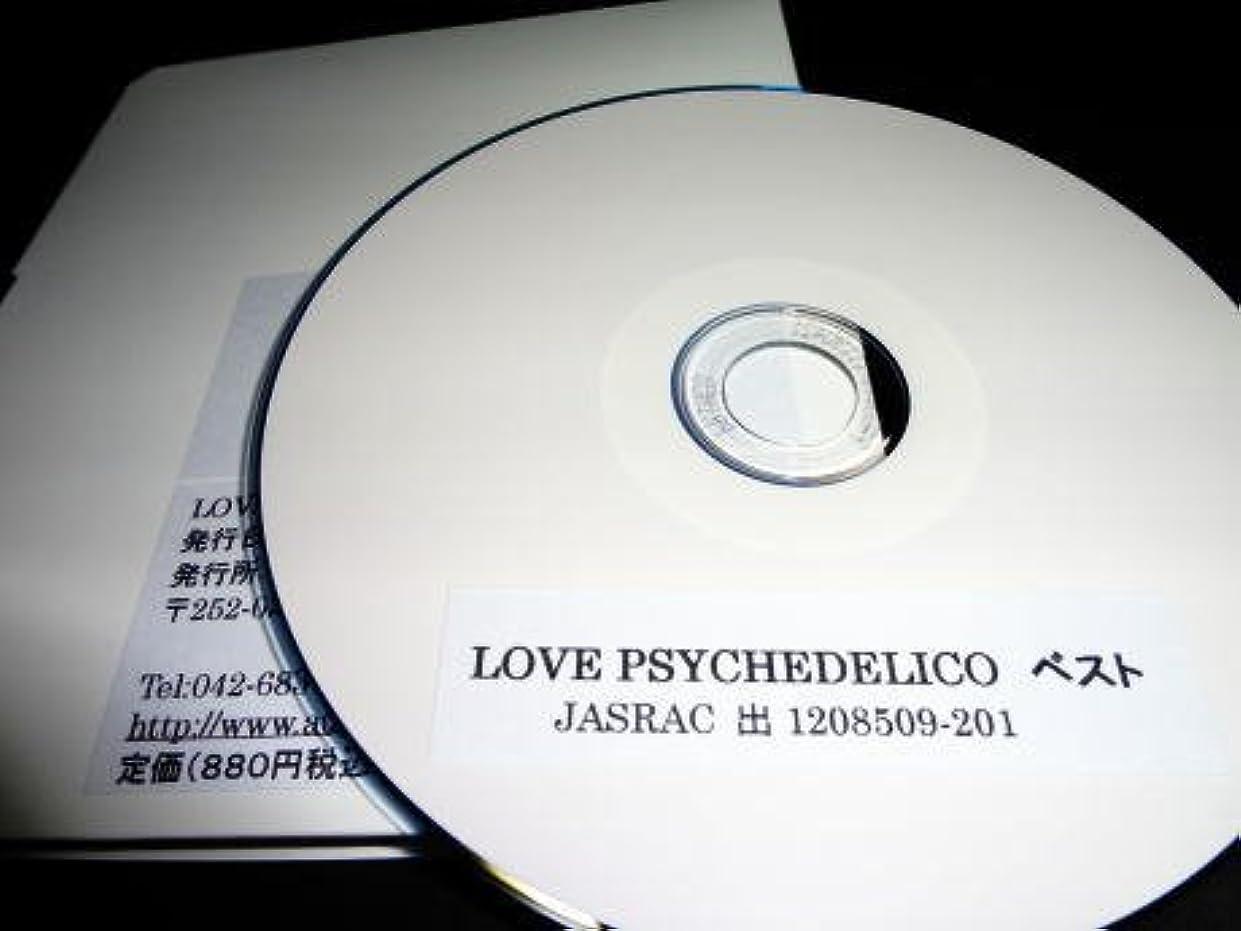 息を切らしてジュラシックパーク常識ギターコード譜シリーズ(CD-R版)/LOVE PSYCHEDELICO ベスト(アルバム「ABBOT KINNEY」含む全44曲)