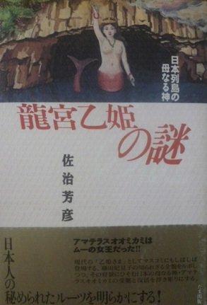 龍宮乙姫の謎―日本列島の母なる神