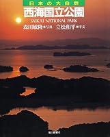 西海国立公園 (日本の大自然)