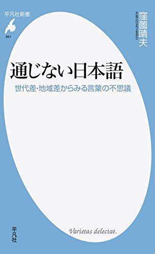 通じない日本語: 世代差・地域差からみる言葉の不思議 (平凡社新書)