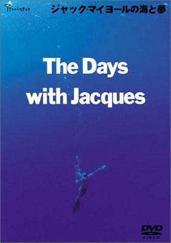 ジャック・マイヨールの海と夢 [DVD]