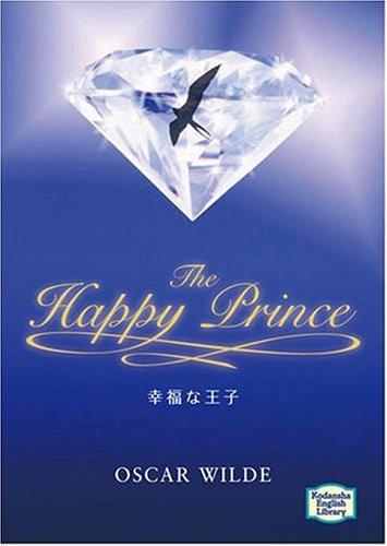幸福な王子―The happy prince 【講談社英語文庫】の詳細を見る