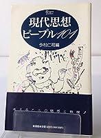 現代思想ピープル101 (ハンドブック・シリーズ)