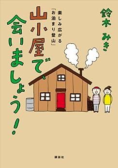 [鈴木みき]の山小屋で、会いましょう! 楽しみ広がる「お泊まり登山」