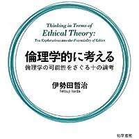倫理学的に考える―倫理学の可能性をさぐる十の論考