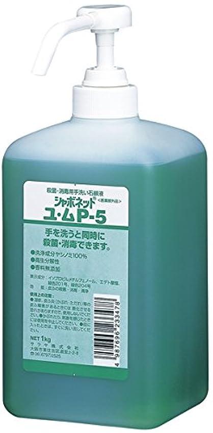 一元化する有益ガラスサラヤ シャボネット ユ?ム P-5 1kg ポンプ付