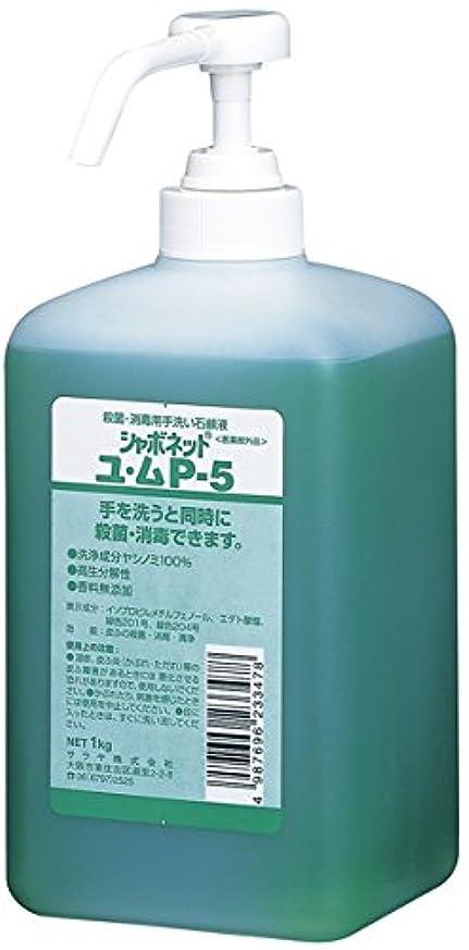 実証する湿度アレルギーサラヤ シャボネット ユ?ム P-5 1kg ポンプ付