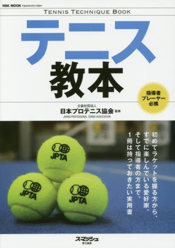 テニス教本―指導者、プレーヤー必携 (NSK MOOK)...