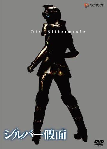 シルバー假面 1〈初回限定版〉 [DVD]