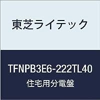 東芝ライテック 小形住宅用分電盤 Nシリーズ TL40(エコキュート 40A + 蓄電) + IH オール電化 60A 22-2 扉なし 機能付 TFNPB3E6-222TL40