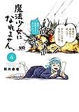 魔法少女になれません。(4) (コミックDAYSコミックス)