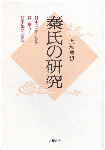 秦氏の研究―日本の文化と信仰に深く関与した渡来集団の研究の詳細を見る