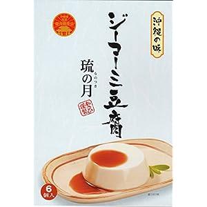 ジーマーミ豆腐 琉の月(るのつき) 6カップ入 あさひ ピーナッツから作られたもちもちのデザート 濃厚な味わいとなめらかな舌触り 沖縄土産におすすめ