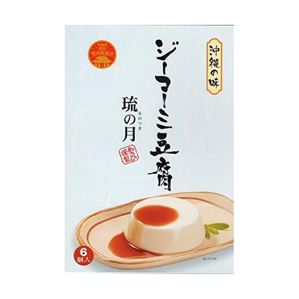 ジーマーミ豆腐 琉の月(るのつき) 6カップ入 ...の商品画像