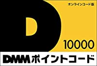 DMM.comポイントコード 10,000円(10,000pt) オンラインコード版