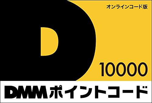 DMM.comポイントコード 10,000円(10,000pt)|オンラインコード版