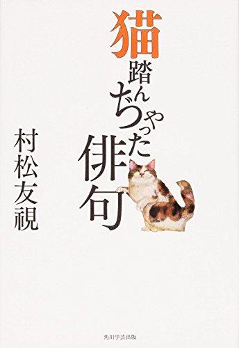 猫踏んぢゃった俳句 (単行本)の詳細を見る