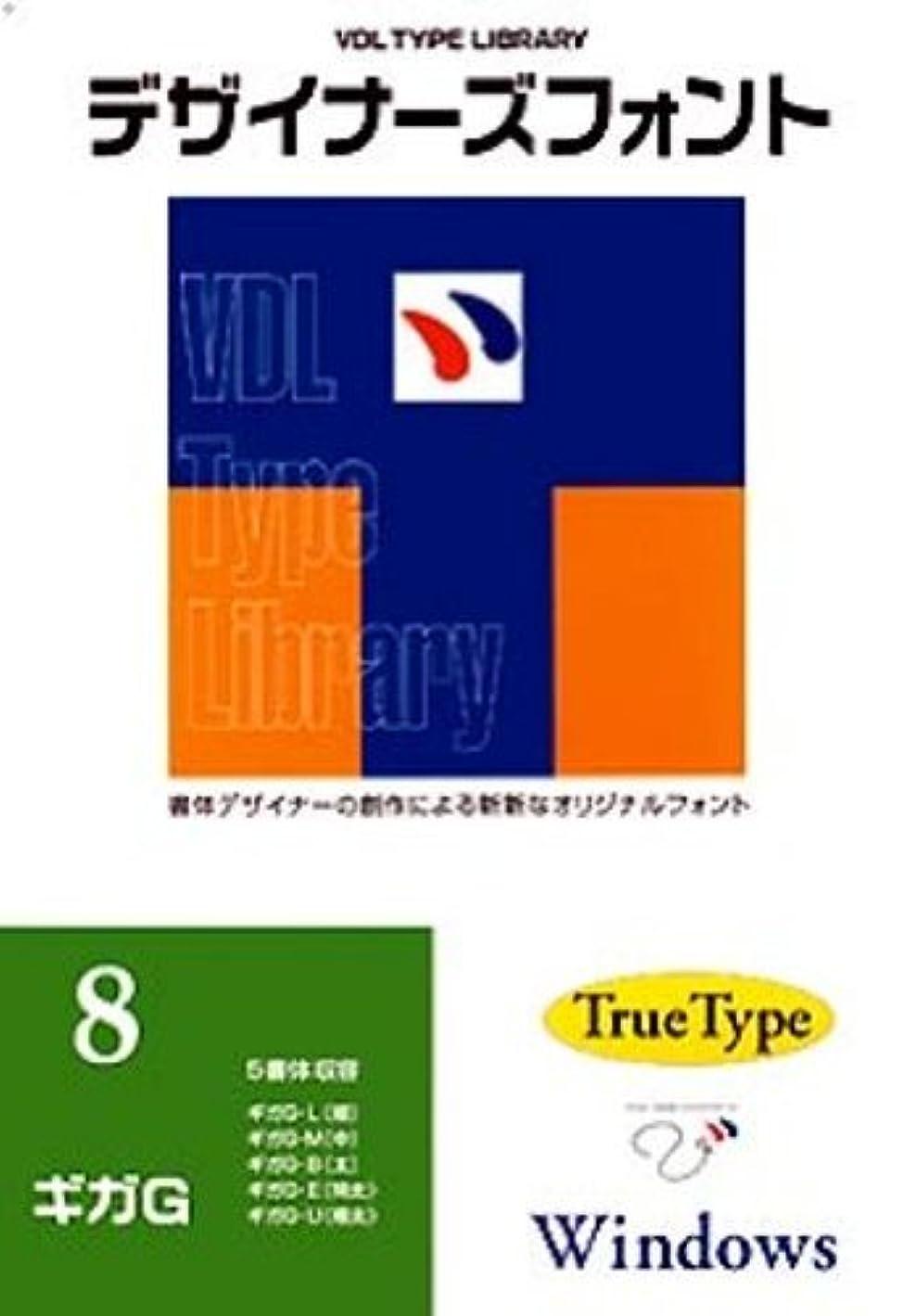 分離する油受粉するVDL Type Library デザイナーズフォント TrueType Windows Vol.8 ギガG (5書体パック)
