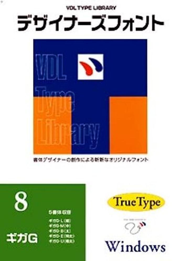 アクション仕事に行く講師VDL Type Library デザイナーズフォント TrueType Windows Vol.8 ギガG (5書体パック)