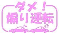 ダメ!煽り運転 カッティング ステッカー ロゴ (29.ピンク)