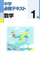 中学必修テキスト 数学1年 東京書籍版