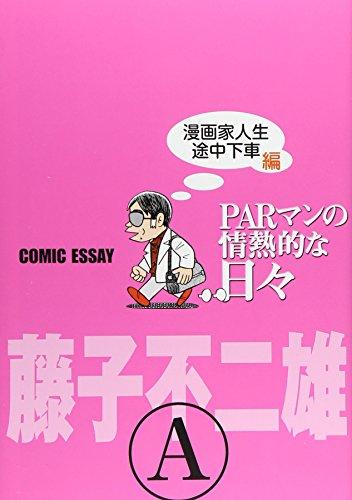 藤子不二雄A「ジャンプSQ.」連載中の「PARマンの情熱的な日々」休載へ → 理由は「このところバテテきて」