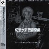 Genso Suikoden Artist Collection - Hiroyuki Nanba by Hiroyuki Nanba