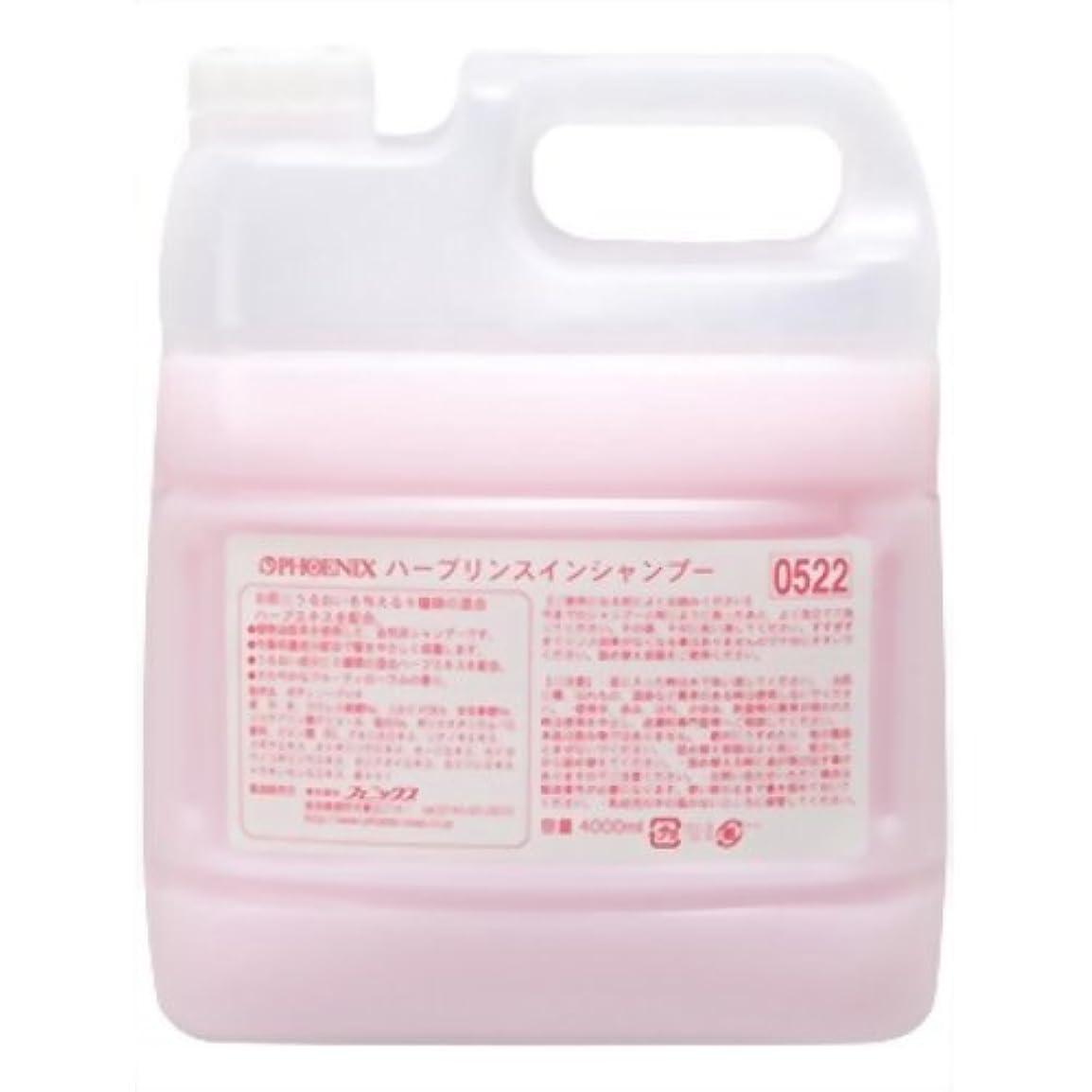 脱走ポーン治すフェニックス ハーブリンスインシャンプー 4L(コック付) 【品番】ZSY6801