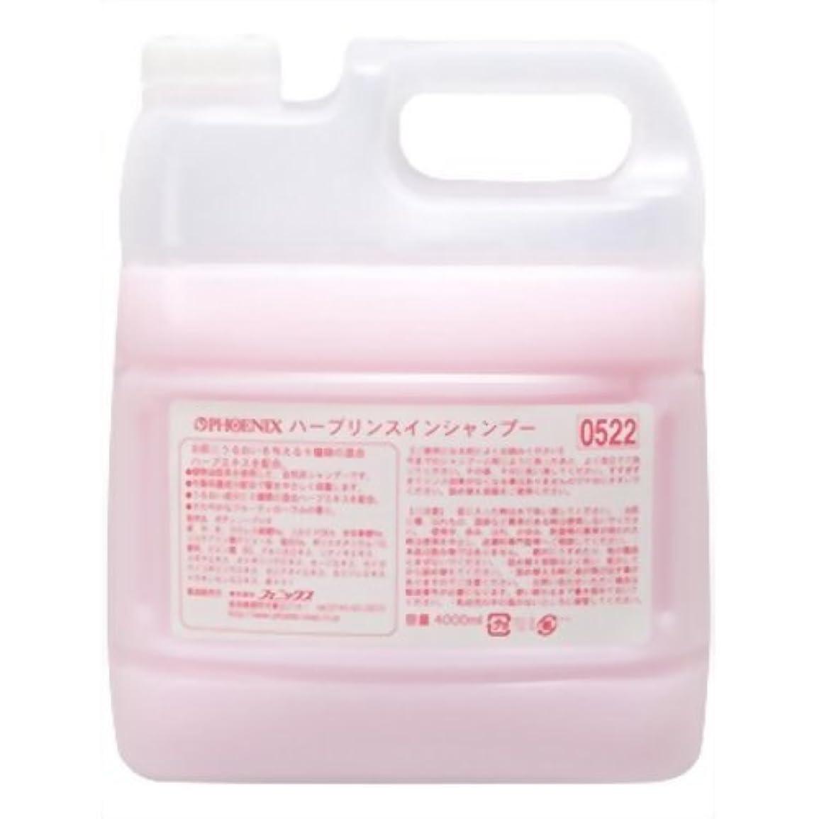 アイドル拒否作るフェニックス ハーブリンスインシャンプー 4L(コック付) 【品番】ZSY6801