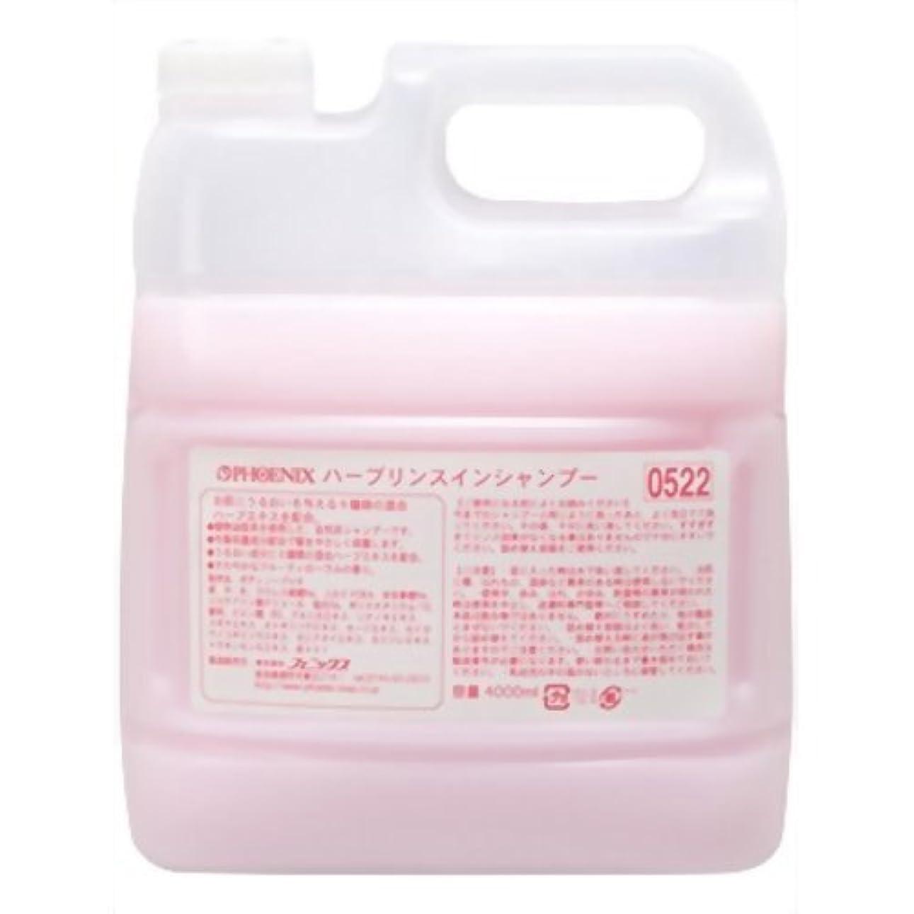 高度干し草テメリティフェニックス ハーブリンスインシャンプー 4L(コック付) 【品番】ZSY6801