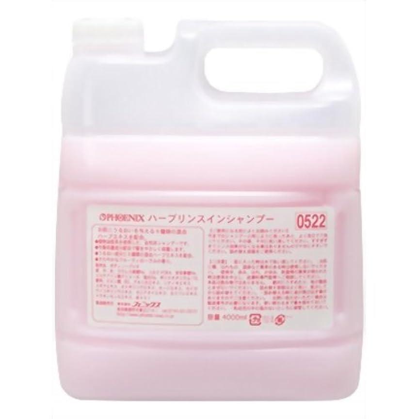 改善する五治療フェニックス ハーブリンスインシャンプー 4L(コック付) 【品番】ZSY6801