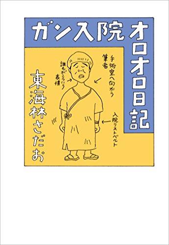 ガン入院オロオロ日記 (文春e-book)
