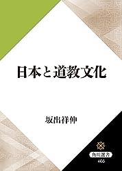 Amazon.co.jp: 坂出 祥伸:作品一...
