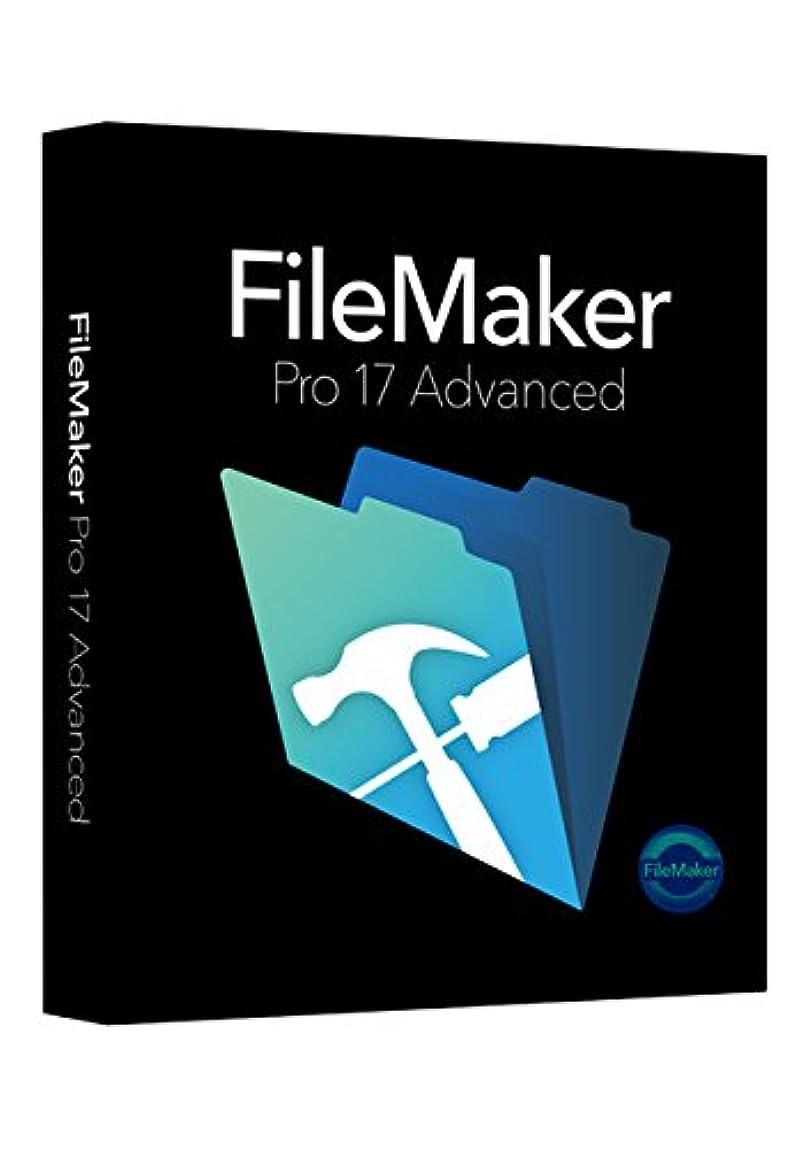 対立用心ディーラーファイルメーカー FileMaker Pro 17 Advanced