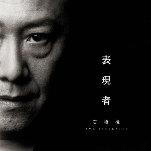 表現者(DVD付)
