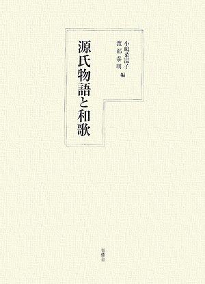 源氏物語と和歌