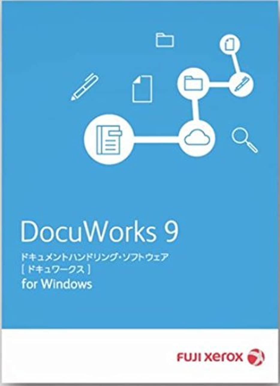 エントリ狂うコミュニケーションDocuWorks 9 ライセンス認証版/1ライセンス 基本パッケージ