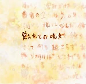 覚えたての呪文~不可思議/wonderboyトリビュート~