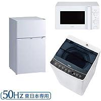 新生活 一人暮らし 家電セット 冷蔵庫 洗濯機 電子レンジ 3点セット 新品 東日本地域専用 ハイアール 2ドア冷蔵庫 W色 85L 全自動洗濯機 洗濯4.5kg 電子レンジ ホワイト 17L 50Hz